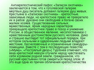 Антикрепостнический пафос «Записок охотника» заключается в том, что к гого