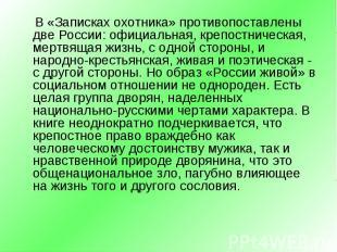 В «Записках охотника» противопоставлены две России: официальная, крепостническая