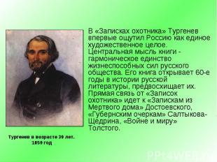 В «Записках охотника» Тургенев впервые ощутил Россию как единое художественное ц