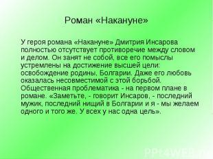 У героя романа «Накануне» Дмитрия Инсарова полностью отсутствует противоречие ме