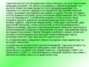 Тургенев мечтал об объединение общественных сил для подготовки грядущих перемен.