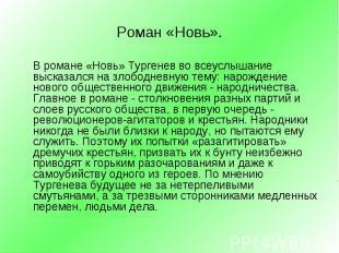В романе «Новь» Тургенев во всеуслышание высказался на злободневную тему: нарожд