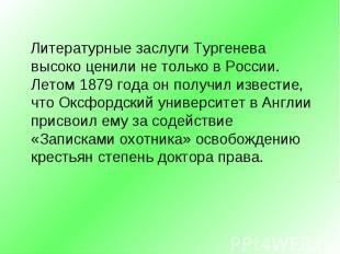 Литературные заслуги Тургенева высоко ценили не только в России. Летом 1879 года
