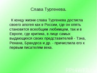 К концу жизни слава Тургенева достигла своего апогея как в России, где он опять