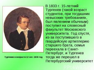 В 1833 г. 15-летний Тургенев (такой возраст студентов, при тогдашних невысоких т
