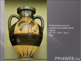 Изображение петуха на коринфской чернофигурной амфоре Ок. 575—550 гг. до н. э. Л