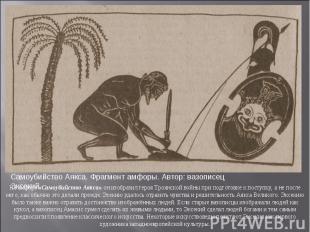 На амфоре «Самоубийство Аякса» он изобразил героя Троянской войны при подготовке
