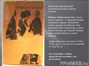Фрагмент чернофигурной погребальной пинаки работы Эксекия. Пинака, пинак (древне