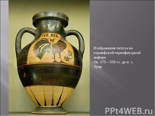 Изображение петуха на коринфской чернофигурной амфоре Ок. 575—550 гг. до н. э. Лувр