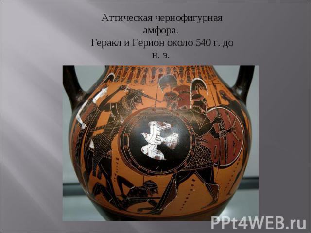 Аттическая чернофигурная амфора. Геракл и Герион около 540 г. до н. э.