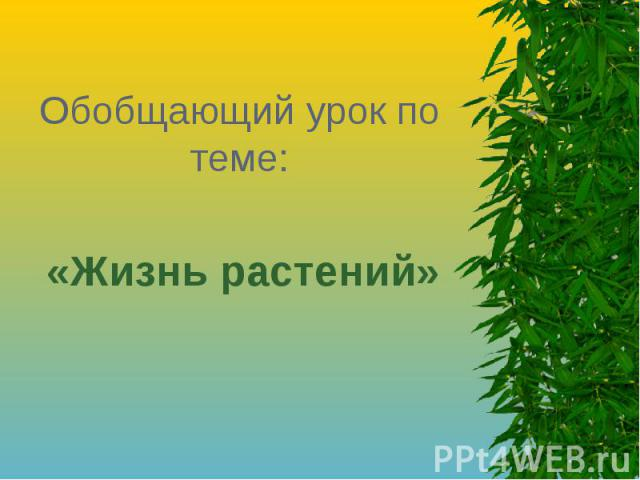 Обобщающий урок по теме:«Жизнь растений»