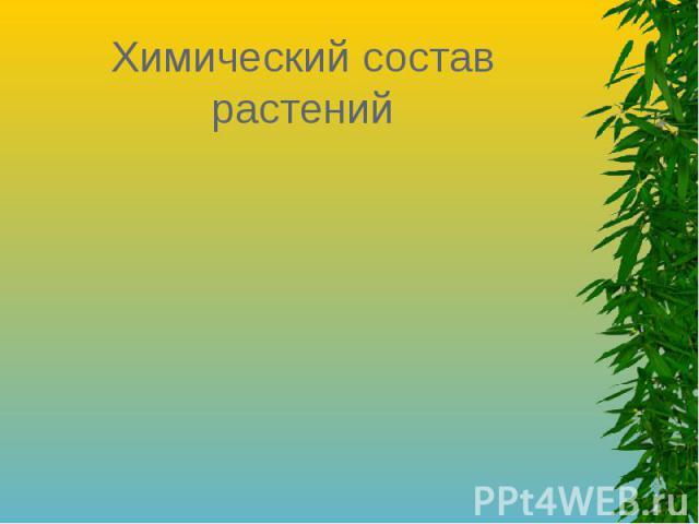 Химический состав растений ВеществаНеорганические * Вода * Минеральные солиОрганические* Белки * Жиры * Углеводы