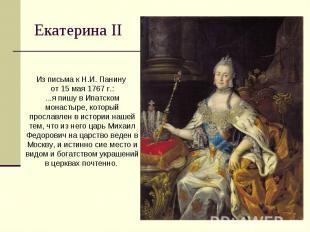 Екатерина II Из письма к Н.И. Панину от 15 мая 1767 г.:...я пишу в Ипатском мона
