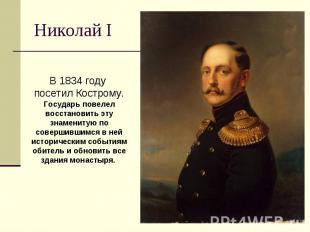 Николай I В 1834 году посетил Кострому.Государь повелел восстановить эту знамени