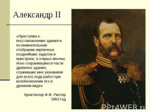Александр II «Приступив к восстановлению здания и по внимательном отобрании кирп