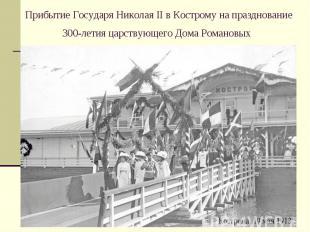 Прибытие Государя Николая II в Кострому на празднование 300-летия царствующего Д