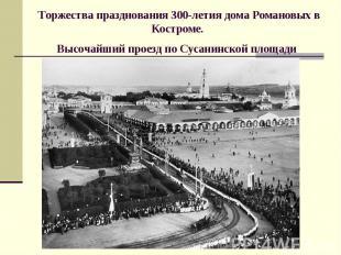 Торжества празднования 300-летия дома Романовых в Костроме. Высочайший проезд по