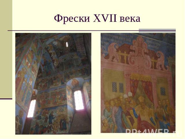 Фрески ХVII века