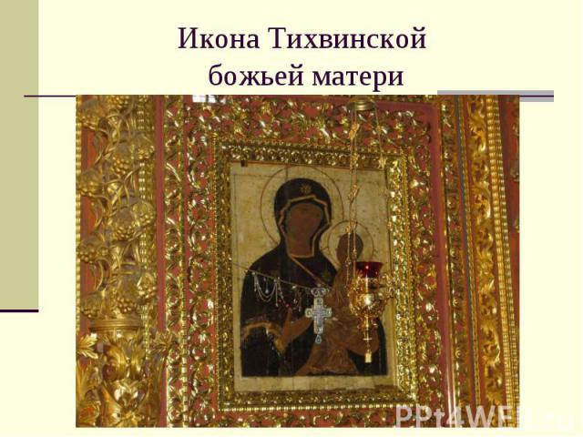Икона Тихвинской божьей матери