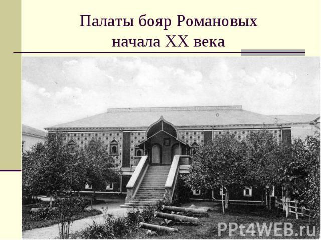 Палаты бояр Романовыхначала ХХ века