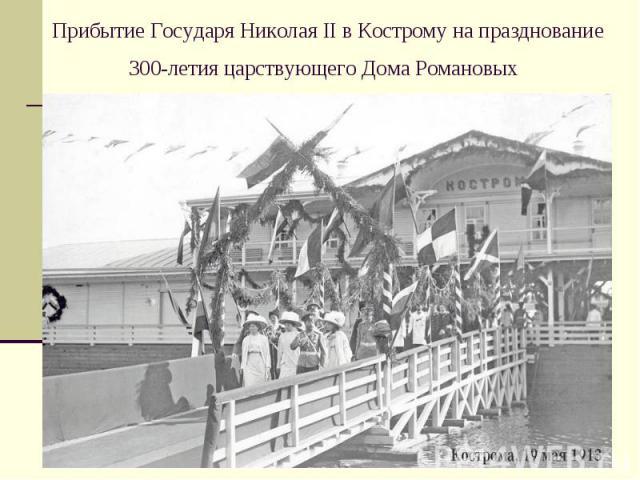 Прибытие Государя Николая II в Кострому на празднование 300-летия царствующего Дома Романовых