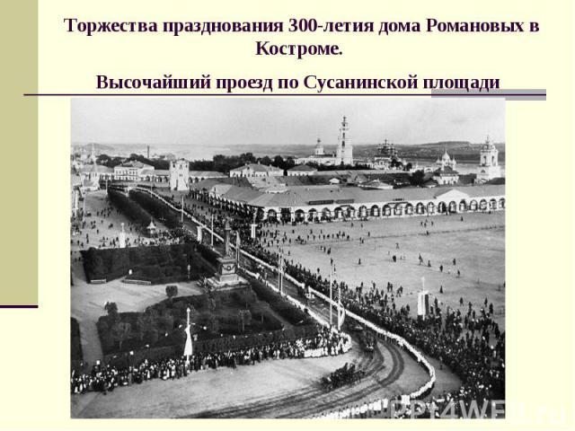 Торжества празднования 300-летия дома Романовых в Костроме. Высочайший проезд по Сусанинской площади