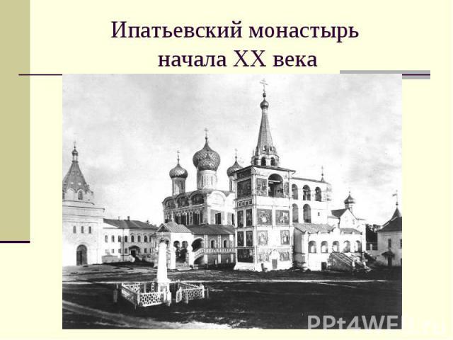 Ипатьевский монастырь начала ХХ века
