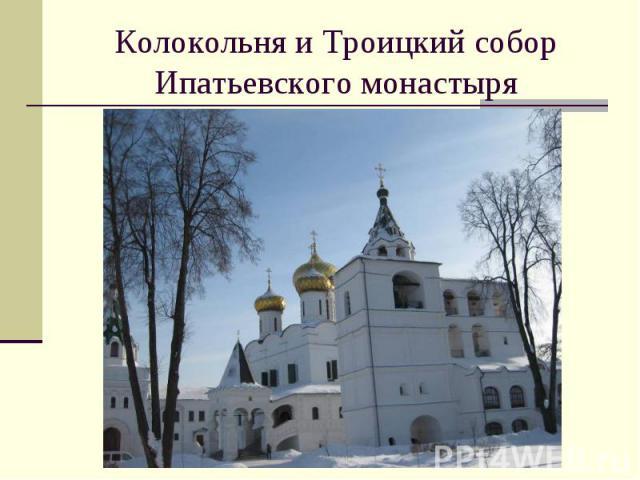 Колокольня и Троицкий собор Ипатьевского монастыря