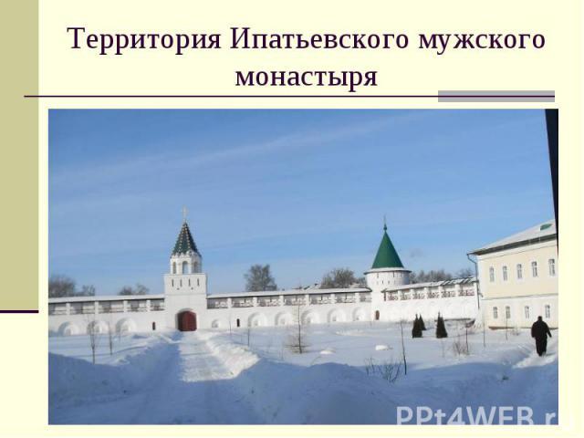 Территория Ипатьевского мужского монастыря