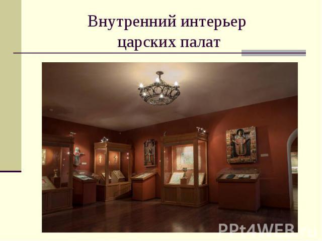 Внутренний интерьер царских палат