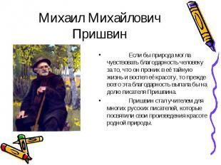 Михаил Михайлович Пришвин Если бы природа могла чувствовать благодарность челове