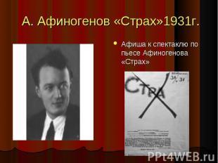 А. Афиногенов «Страх»1931г Афиша к спектаклю по пьесе Афиногенова «Страх»