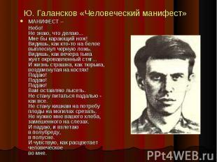 Ю. Галансков «Человеческий манифест» МАНИФЕСТ – Небо!Не знаю, что делаю...Мне бы