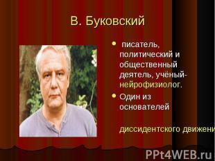 В. Буковский писатель, политический и общественный деятель, учёный-нейрофизиолог