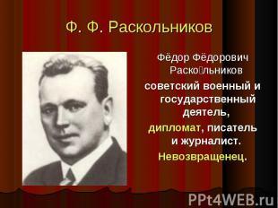 Фёдор Фёдорович РаскольниковФёдор Фёдорович Раскольниковсоветский во