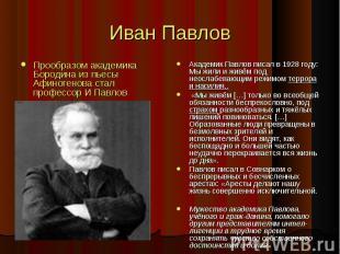 Иван Павлов Прообразом академика Бородина из пьесы Афиногенова стал профессор И