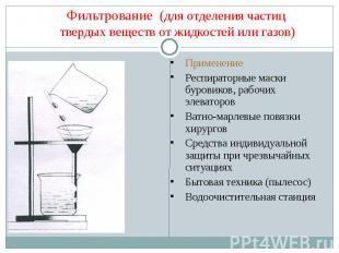 Фильтрование (для отделения частиц твердых веществ от жидкостей или газов) Приме