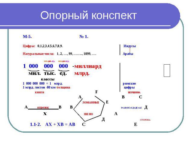 Шаталов в ф опорные конспекты при изучении иностранных языков