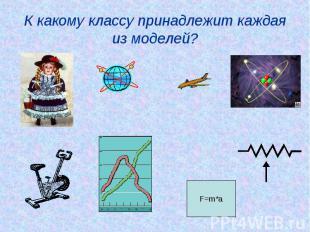 К какому классу принадлежит каждая из моделей?