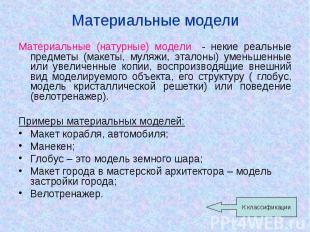 Материальные модели Материальные (натурные) модели - некие реальные предметы (ма