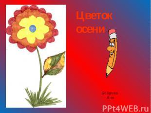 Цветок осени Боброва Аня