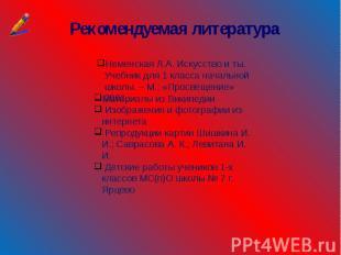 Рекомендуемая литература Неменская Л.А. Искусство и ты. Учебник для 1 класса нач