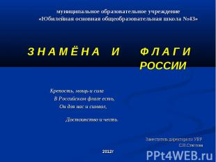 Знамёна и флаги России муниципальное образовательное учреждение«Юбилейная основн