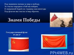 Знамя Победы Под знаменем святым за мир и свободу, За счастье народное в бой мы