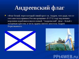 Андреевский флаг «Флаг белый, через который синий крест св. Андрея, того ради, ч