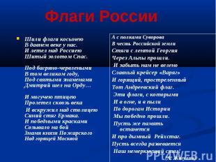 Флаги России  Шили флаги косынеюВ давнем веке у нас.И летел над РоссиеюШиты