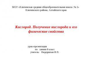 МОУ «Ключевская средняя общеобразовательная школа № 1» Ключевского района, Алтай