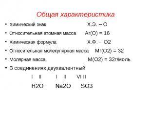 Общая характеристика Химический знак Х.Э. – ООтносительная атомная масса Аr(О) =