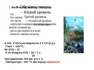 в 100 V H2O растворяется 3 V O2 (н.у.); tкип = -183С;Мr (О2) = 32 d по воздуху (
