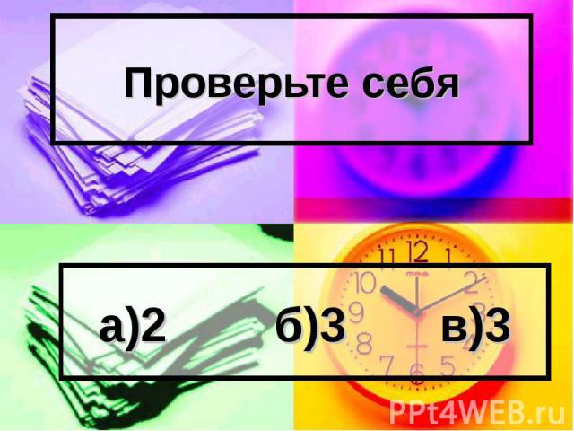 Проверьте себяа)2 б)3 в)3